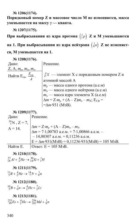 рымкевича класс гдз по решебник 10-11