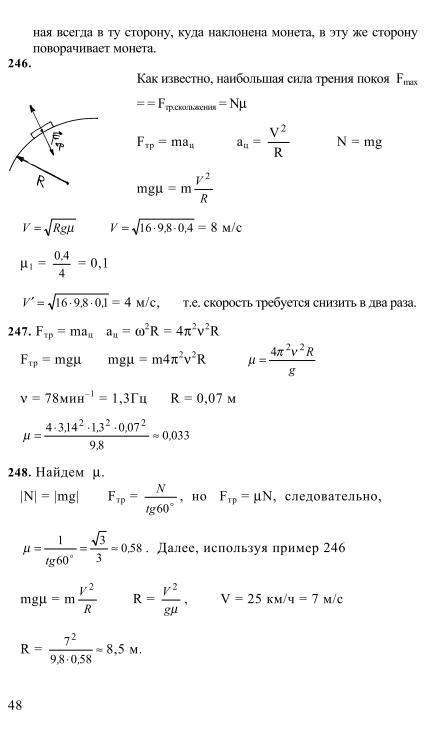 Степанов физика 10 класс задачник скачать