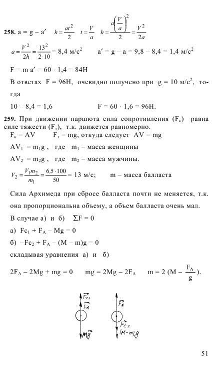 сборник гдз 10 по физике онлайн класс задач