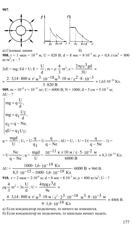 по гдз физике сборник 10 онлайн класс задач