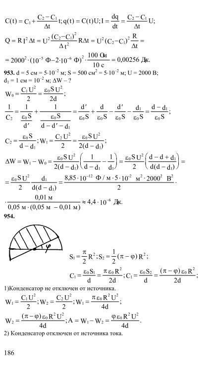 Класс физике гдз 10 онлайн по задач сборник