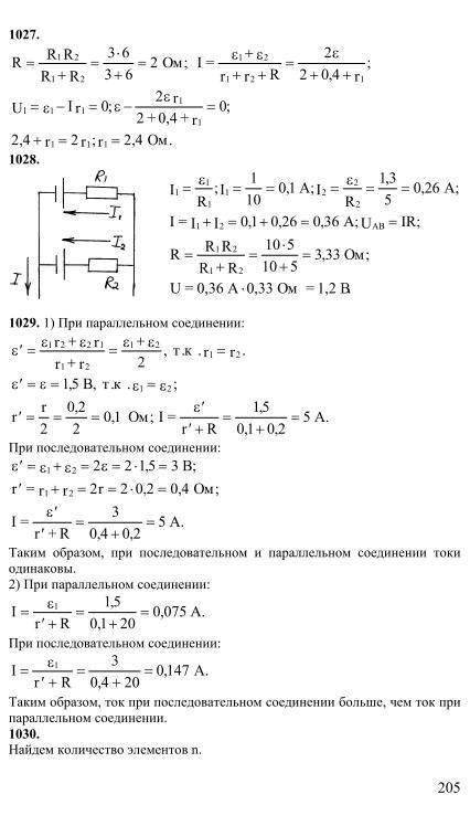 Решебник Задач По Физике Степанов