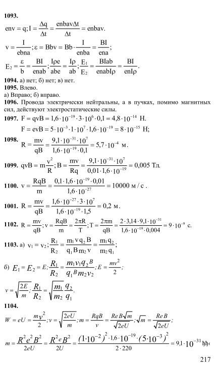 гдз 9 класс сборник задач степанова