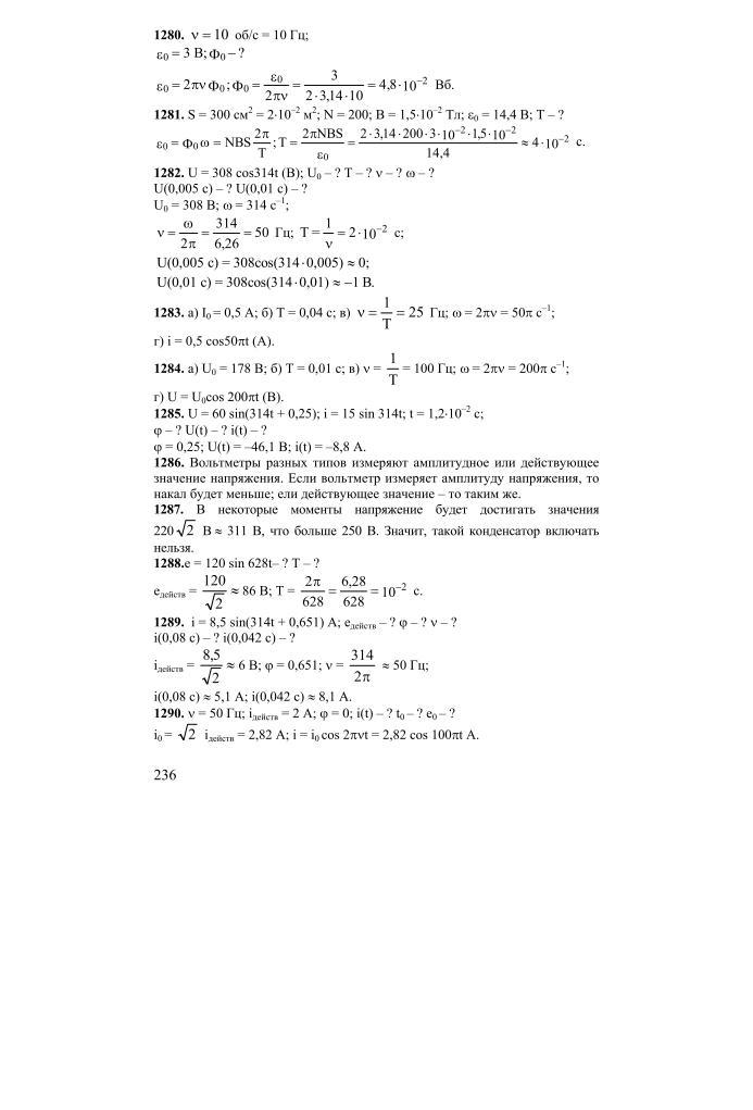Гдз онлайн по физике сборник задач 10 класс