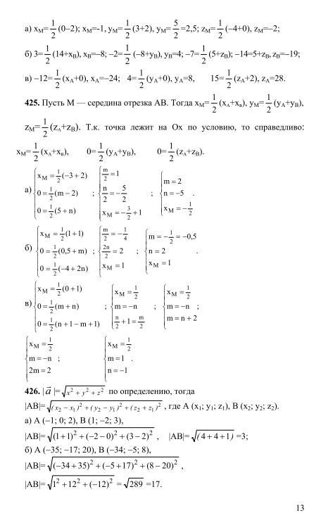 Решебники и гдз для 1-11 классов