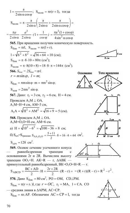 11 класс атанасян решебник онлайн геометрии