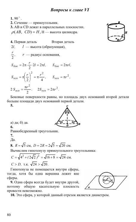 вопросы геометрия гдз атанасян