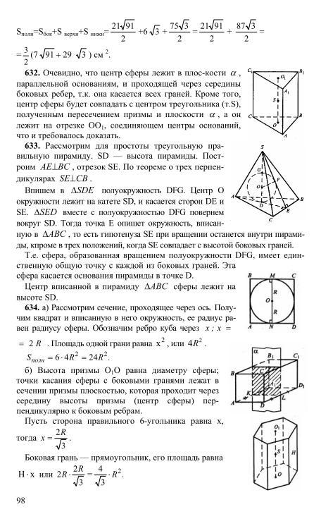 Атанасян геометрия решебник онлайн 9-11 класс