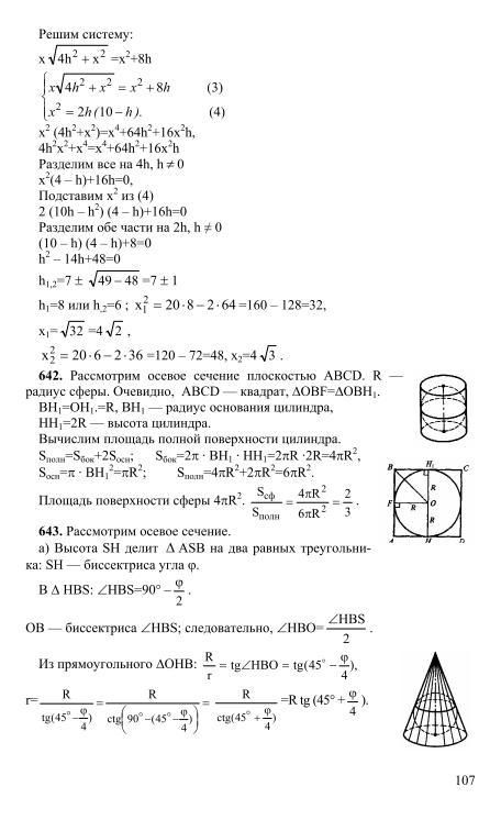 Онлайн геометрия 310 10-11 класс гдз атанасян