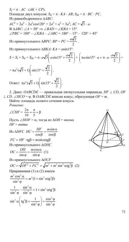 11 класс геометрия i зив решебник