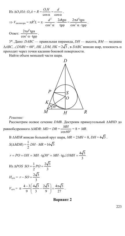 10-11 геометрии класс по материалы решебник дидактические