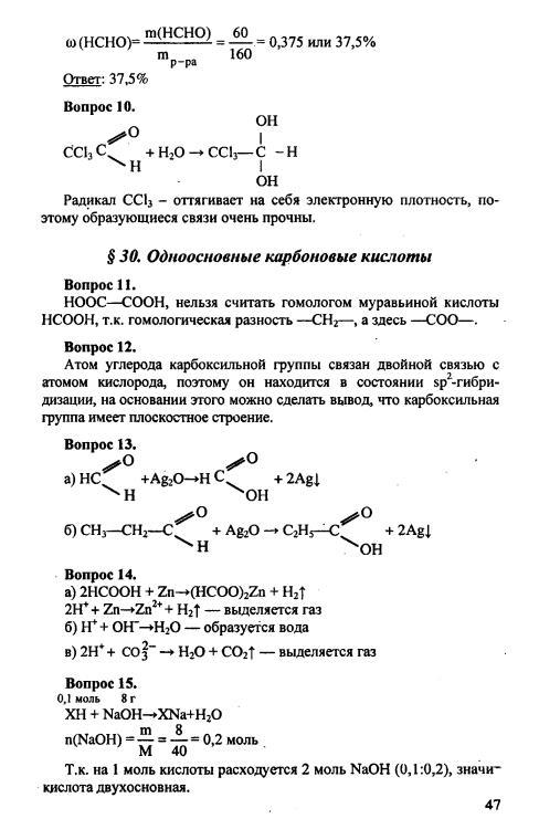 Гдз по учебнику химии цветков