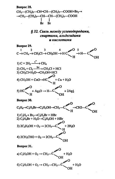 Гдз к учебнику татарского сайфуллина и фатхуллова 11 класс