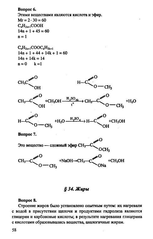 онлайн упражнения по органической химии решебник