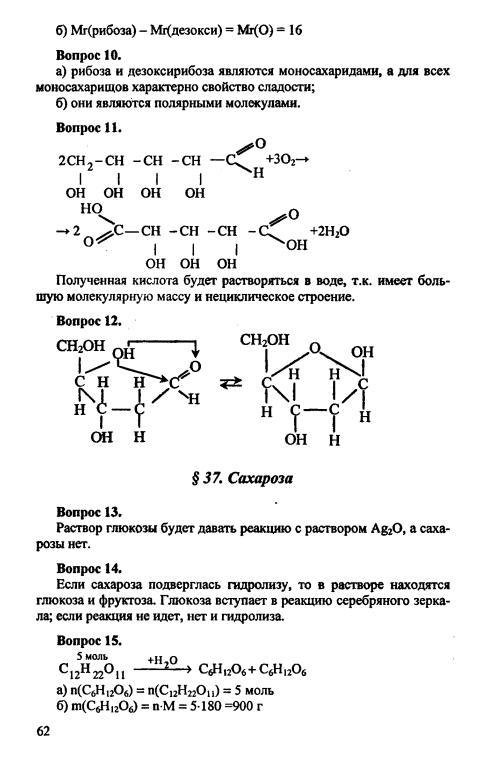 Химии л.а.цветков 10-11 классов по гдз