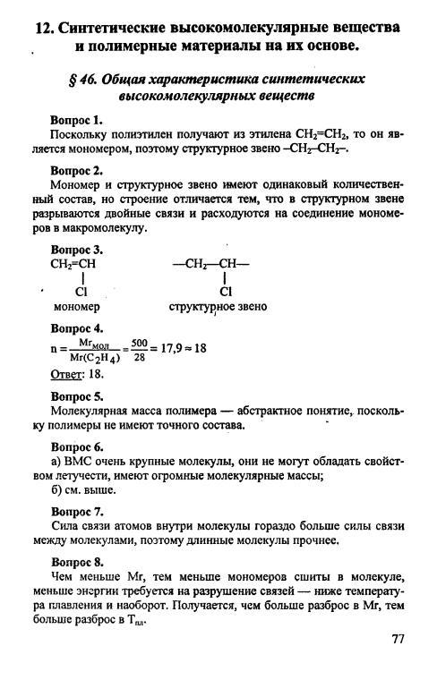 Гдз 10 Класс Органическая Химия Цветков 10 Класс