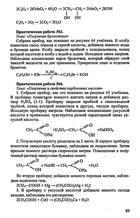 Цветков ГДЗ химия 10 11 класс