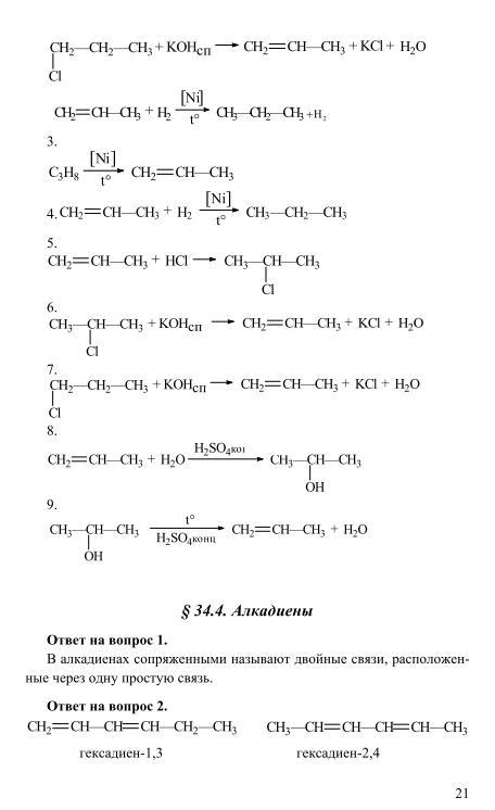 Решебник 11 Класс И Ответы