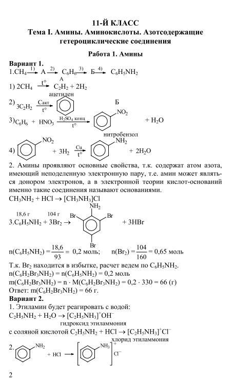 Гдз По Дидактическим Материалам По Химии 10-11 Класс Скачать