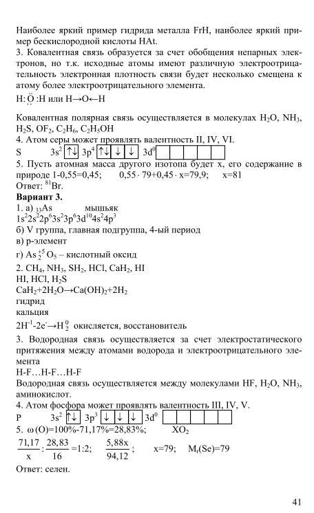 Радецкий 11 гдз онлайн класс