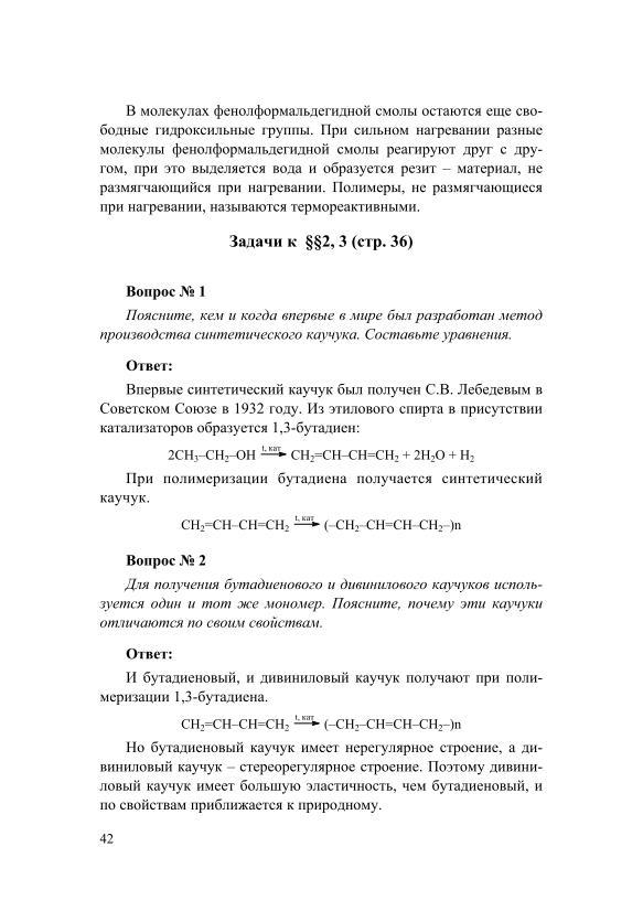 гдз по химии 11 классрудзитис и фельдман 2019 год