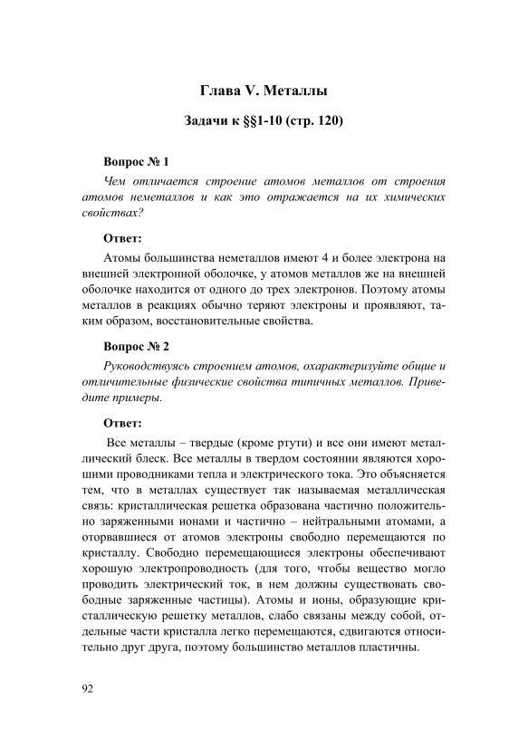 Гдз Химия 11 Рудзитис 4,руководствуясь Строением Атомов Охарактеризуйте Общие И