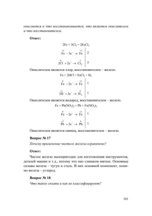 Решебник Химия 11 Класс Рудзитис Фельдман 2019