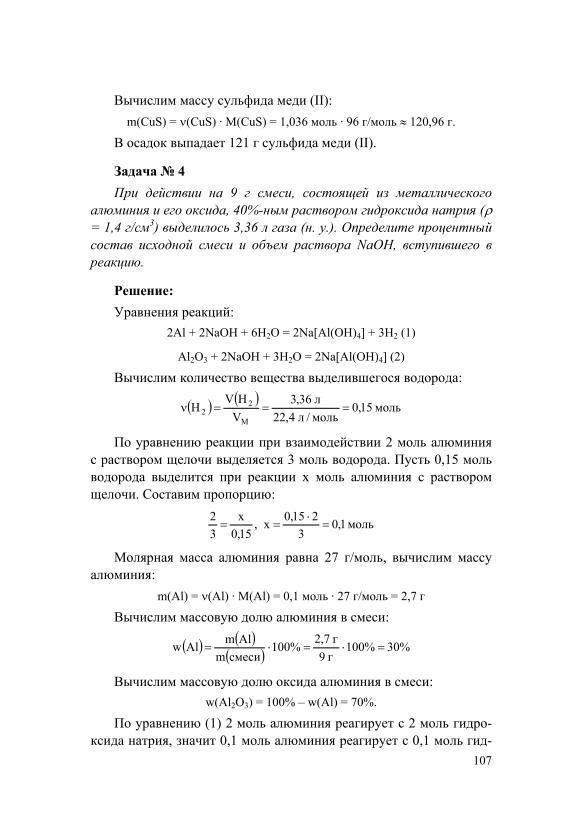 Химия 11 Класс Рудзитис Фельдман Решебник Онлайн