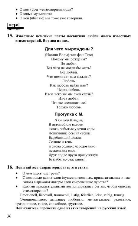 Karelina deutsch kontakte woronina 10-11 гдз