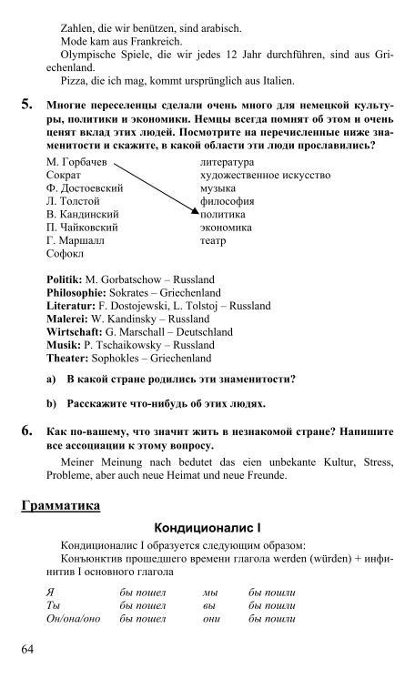 Deutsch Kontakte 10 11 Решебник I