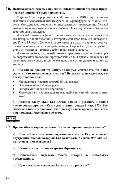 deutscn kontakte 10-11 гдз