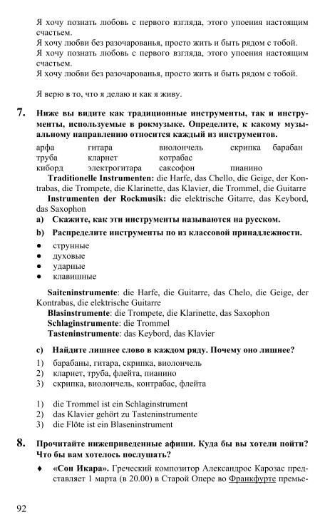 Гдз Deutscn Kontakte 10-11