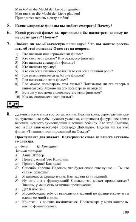 немецкий язык 10 11 класс воронина deutsch kontakte гдз ответы
