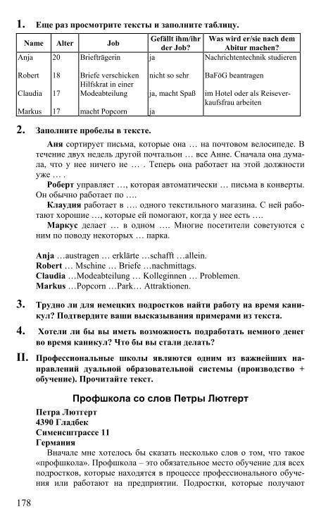 10-11классов deutsch kontakte гдз