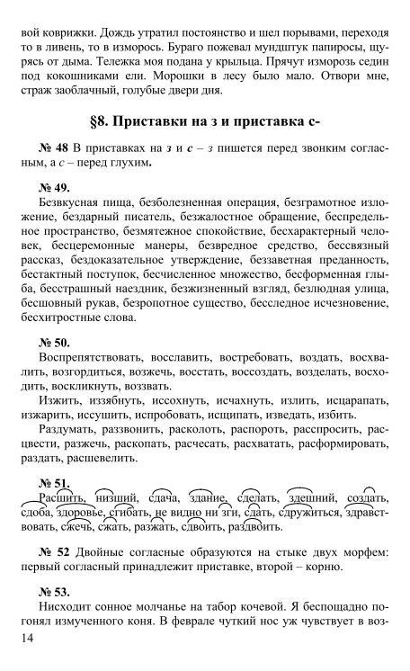 Голуб решебник решебник язык русский розенталь
