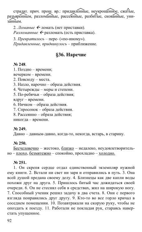 10-11 язык гдз онлайн розенталь русский