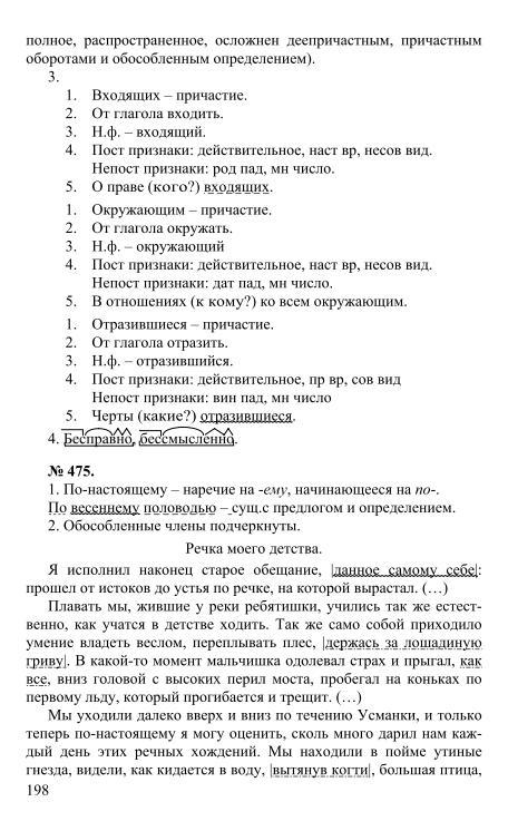 Розенталь русский язык 10-11 гдз онлайн