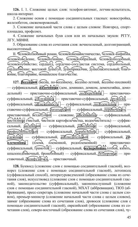 русскому гойхман решебник онлайн по
