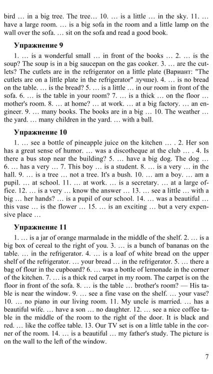Голицына Учебник По Английскому Гдз