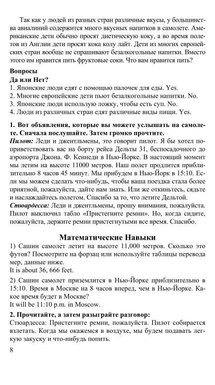 Английский т клементьева класс решебник язык 9