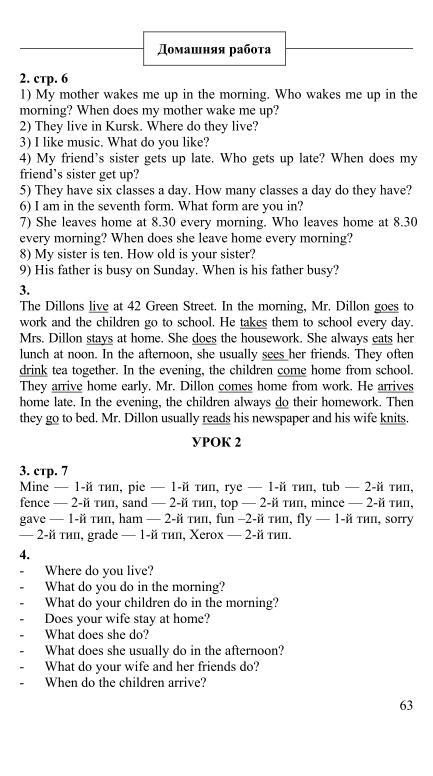 класс 7 счастливый решебник английский