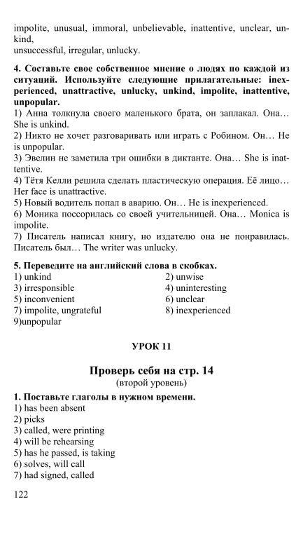 Гдз Клементьева Happy English 7-9
