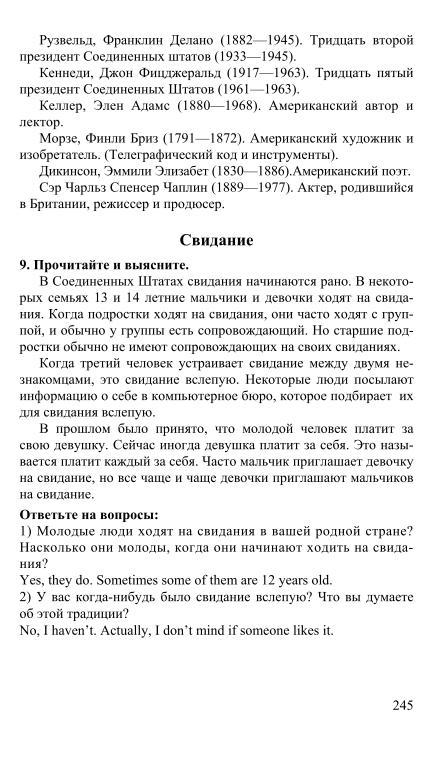 Клементьева english 7-9 happy гдз