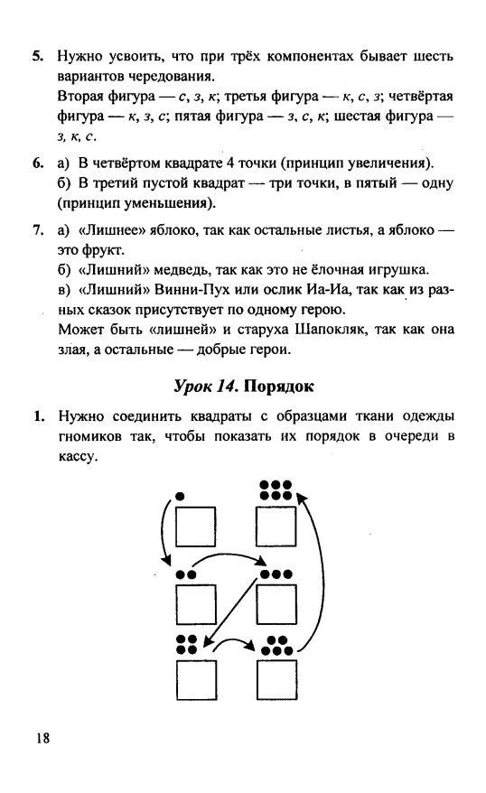задания класса для готовые 1 решебник домашние