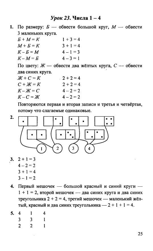 класс петерсон 1 3 математика решебник 1 часть