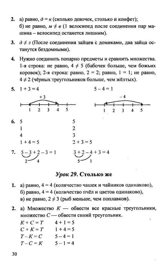 Гдз по математике 1 класс 3 часть урок 28