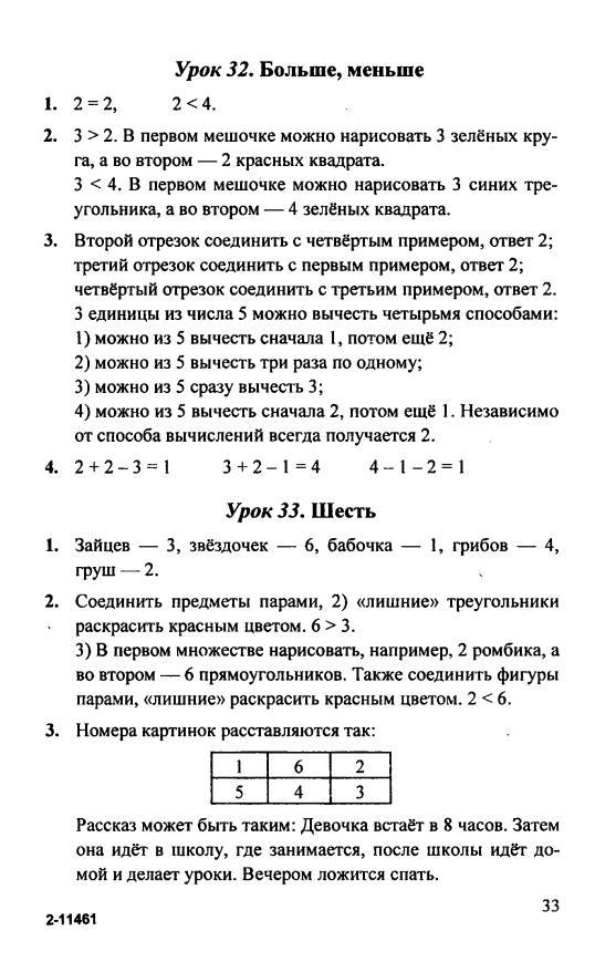 петерсон математика 3 класс 1 часть решебник ответы страница
