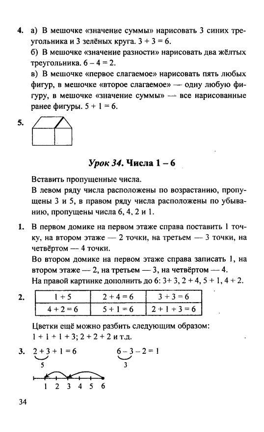 Решебники К Тетрадям Петерсон