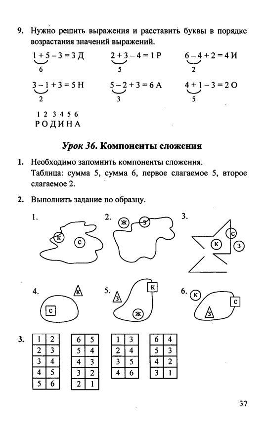 Задания готовые математике петерсон по класс домашние 1