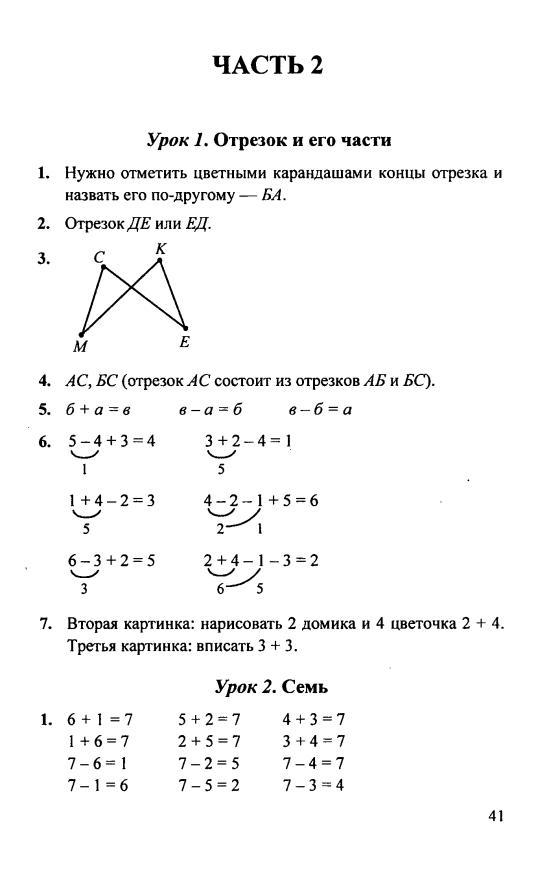Гдз по математике 2 класс петерсон 1 часть петерсон